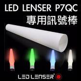 德國LED LENSER P7QC 專用白色訊號棒