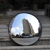 廣角鏡 9F室內60cm交通道路反光鏡凹凸面鏡轉彎轉角路口超市防盜鏡 【快速出貨】