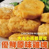 每包65元起【海肉管家-全省免運】黃金香脆雞塊X1包(300g±10%/包)