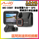 【真黃金眼】MiVue MIO C588T(+T35) 高速星光級 安全預警六合一 GPS前後行車記錄器