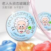 液態玻璃黏土水晶泥透明史萊姆橡皮兒童無毒彩泥【南風小舖】