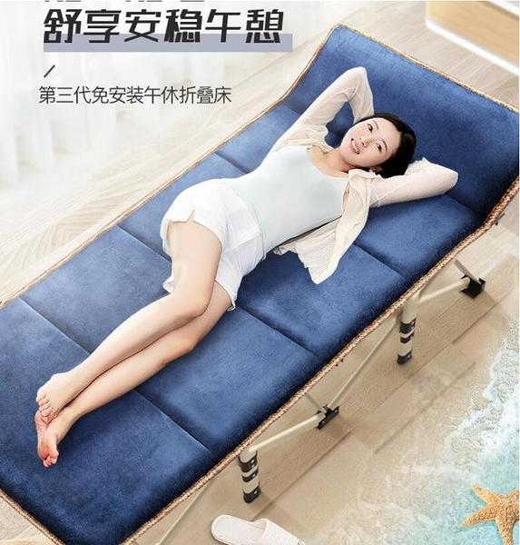 摺疊床 耐樸辦公室午睡躺椅單人午休摺疊床家用簡易陪護沙灘便YJT 暖心生活館