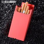 香煙殼 煙盒20支裝超薄金屬殼鋁合金創意男士便攜自動彈蓋香菸盒子定制潮「繽紛創意家居」