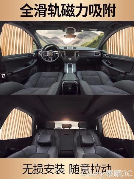 【3C】汽車遮陽簾汽車窗簾遮陽簾防蚊紗窗車窗防曬車簾私密磁吸式軌道通用型遮光簾LX 618購物
