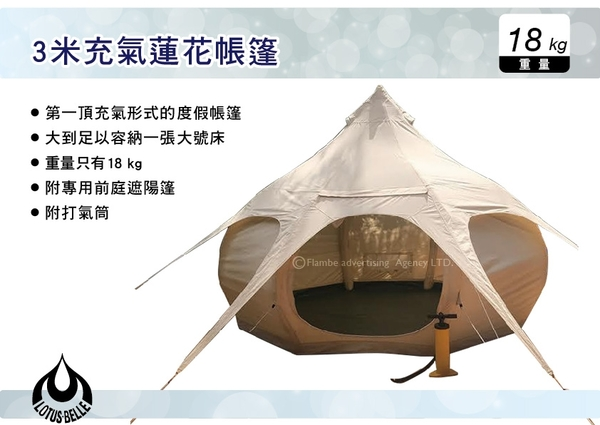 ||MyRack|| Lotus Belle 3米充氣蓮花帳篷 英國豪華風蓮花帳 蒙古包 客廳帳 炊事帳 露營 登山