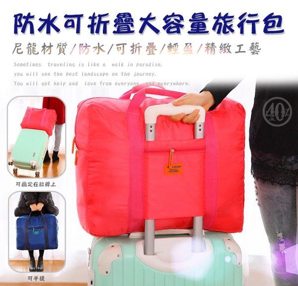 └3C館長┤韓版旅行收納包《奈米加強版》拉桿包、行李箱、收納包、旅行包、後背包、側背包
