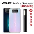 ASUS ZenFone 7 Pro (8G/256G) 6.67吋 翻轉三鏡頭 智慧型手機 (ZS671KS) 《贈 柔光自拍桿》[24期0利率]