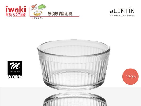 日本iwaki KBT-483 波浪玻璃點心模/小烤盅/烤盤/布丁碗/焗烤杯/舒芙蕾-170ml《Mstore》
