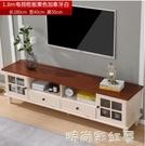 實木電視櫃小戶型現代簡約茶幾組合客廳地櫃輕奢新款歐式電視機櫃MBS 「時尚彩紅屋」