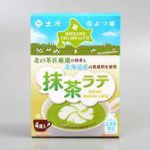 日本北海道抹茶拿鐵 15g*4入/盒 (賞味期限:2019.04.10)