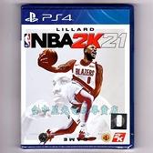 【PS4原版片 可刷卡】NBA 2K21 中文版全新品【台中星光電玩】