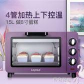 烤箱LO-15L迷你家用多功能烘焙15升小電烤箱小型獨立控溫igo220V 韓流時裳