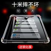 平板保護套 保護套2018新款蘋果PRO11寸MINI4硅膠AIR2防3摔9.7寸2017平板電腦10.5軟殼6