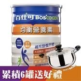 【集6送不鏽鋼鍋】百仕可BOSCOGEN 均衡營養素 粉劑850g/罐【三罐組】