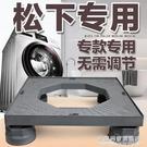 松下專用洗衣機底座通用全自動固定防震滾筒移動萬向輪置物架腳架 NMS名購居家
