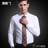 白襯衫男長袖商務職業正裝男士短袖襯衣白色工作服修身寸韓版長袖 ciyo黛雅