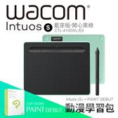 意念數位館【動漫學習包】Wacom Intuos Comfort Small 藍牙繪圖板(綠)CTL-4100WL/E0