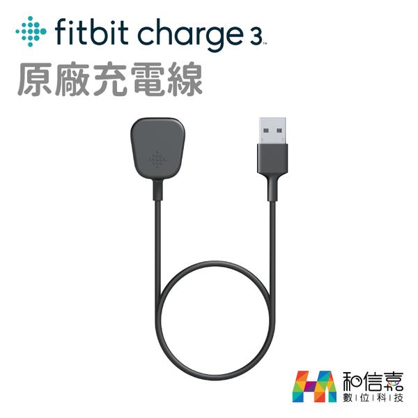 【和信嘉】Fitbit Charge3 專用 原廠充電線 USB充電 台灣群光公司貨