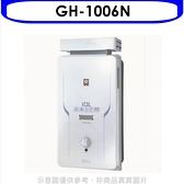 《結帳打9折》櫻花【GH-1006N】櫻花10公升抗風(與GH1006同款)熱水器水盤式(含標準安裝)_預購