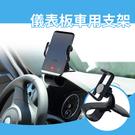 儀表板車用手機架 車用 手機架 儀表板 懶人夾 車架 導航架 手機座