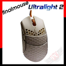 [ PC PARTY  ] FINALMOUSE Ultralight 2 Cape Town 超輕量化滑鼠