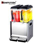 康普仕飲料機商用冷熱全自動雙缸果汁機氣泡機可樂小型自助冷飲igo 3C優購