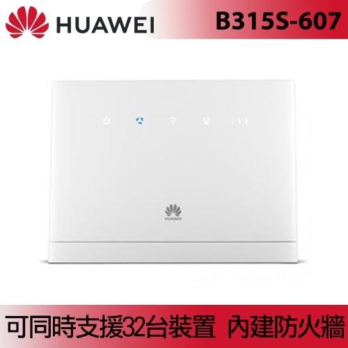 【4G網路分享】華為 LTE CPE 4G 行動Wi-Fi分享器 B315S-607【回饋↘省$410(適合旅遊及