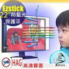 【EZstick抗藍光】22吋寬 外掛式...