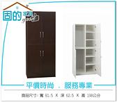 《固的家具GOOD》203-03-AKM (塑鋼家具)2.6尺胡桃衣櫥/衣櫃【雙北市含搬運組裝】