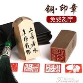 印章-印章訂製黃銅印章篆刻書法小雕刻印章姓名章訂做刻字金屬古風蓋章個人簽名 快速出貨