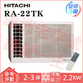 【HITACHI日立】定頻冷專側吹窗型冷氣 RA-22TK *2-3坪*含基本安裝+舊機處理