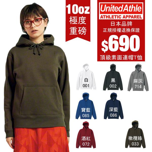 UNITED ATHLE 日本UA 10oz 重磅 素面 刷毛 帽T 男女 (布魯克林) 3561801-