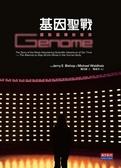 (二手書)基因聖戰 (新版)-擺脫遺傳的宿命