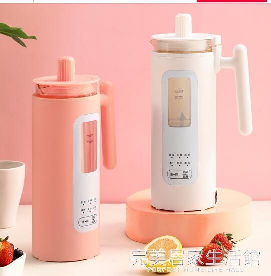 韓澤迷你豆漿機小型1-2人家用全自動小容量單人破壁加熱免過濾煮220V AQ完美居家生活館