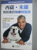 【書寶二手書T1/寵物_HNK】西薩.米蘭狗班長的快樂狗指南_西薩‧米蘭
