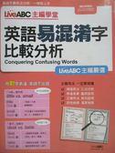 【書寶二手書T1/語言學習_ZEC】LiveABC主編學堂 英語易混淆字比較分析_希伯崙股份有限公司_附光碟