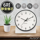 【日本AWSON歐森】6吋北歐經典時尚鬧鐘/時鐘(AWK6013)簡約極淨