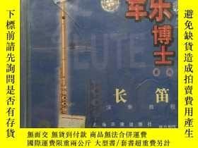 二手書博民逛書店軍樂博士系列罕見長笛 演奏教程 2VCDY3331 上海聲像出版