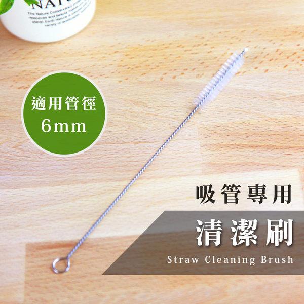 吸管專用清潔刷6mm