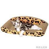 貓抓板大號磨爪器瓦楞紙貓窩貓磨爪板貓沙髮貓爪板貓玩具貓咪用品·享家生活館 YTL