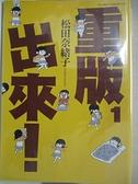 【書寶二手書T9/漫畫書_CIC】重版出來(01)_松田奈緒子,  九十九夜
