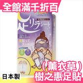 【小福部屋】日本 正版 樹之惠本鋪 天然樹液 足底 舒適 足貼(薰衣草)一盒 30枚入【限時特價】