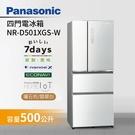 【24期0利率+基本安裝+舊機回收】Panasonic 國際 NR-D501XGS 500L 四門變頻玻璃冰箱