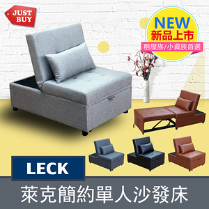 【JUSTBUY】萊克三段式單人沙發床皮革棕