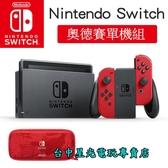 【公司貨 NS主機 含主機包+貼】☆ Switch主機 超級瑪利歐 奧德賽 紅色特別版 ☆【台中星光電玩】