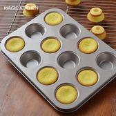 12連蛋糕模具甜甜圈模具烤箱家用不黏小蛋糕模具紙杯馬芬模具烤盤【全館滿千折百】