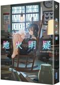 地火明疑:少女撿骨師系列(01)