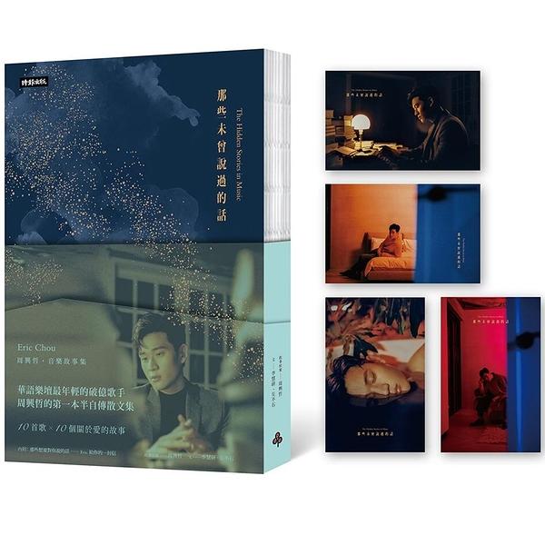 那些未曾說過的話:周興哲‧音樂故事集(首刷限定贈品:周興哲明信片寫真卡)