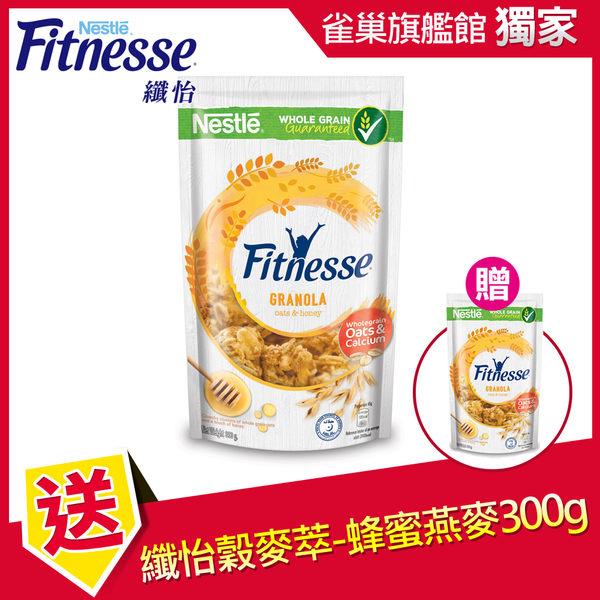 【雀巢】纖怡穀麥萃-蜂蜜燕麥300g買就送纖怡穀麥萃-蜂蜜燕麥300g
