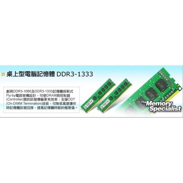 新風尚潮流 創見 伺服器記憶體 【TS2GKR72V3H】 16GB DDR3-1333 ECC REG 單條16G